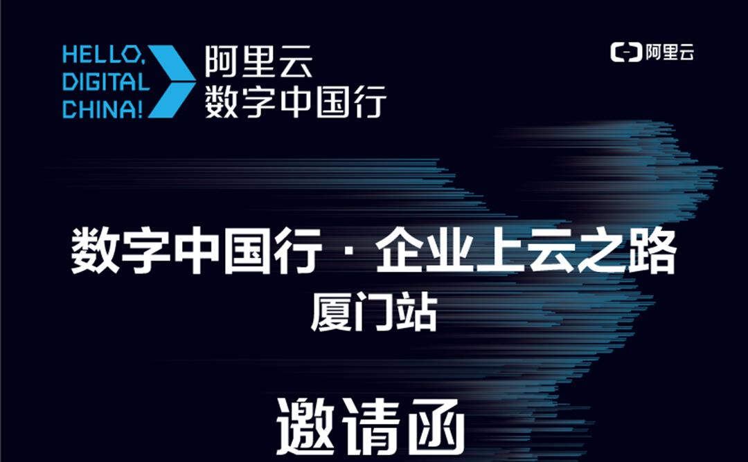 数字中国行·企业上云之路 厦门站