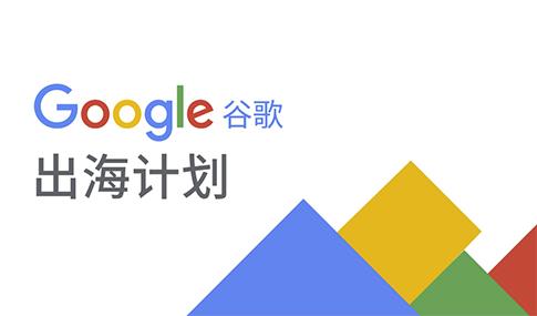 Google谷歌出海计划-跨境电商独立站的搭建和运营