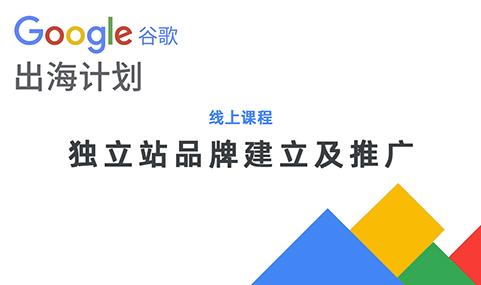 Google支招!独立站品牌建立及推广