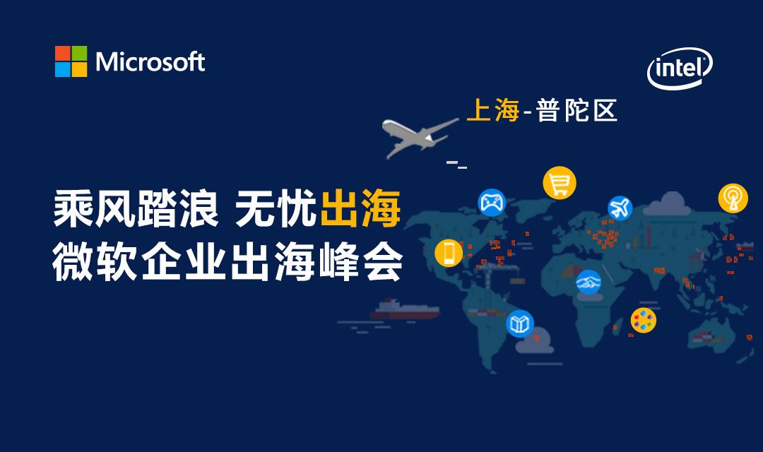 乘风踏浪&无忧出海-微软企业出海峰会|上海站