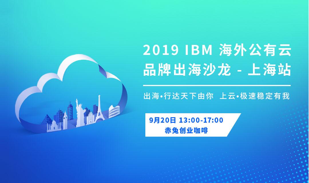 2019 IBM 海外公有云品牌出海沙龙 - 上海站