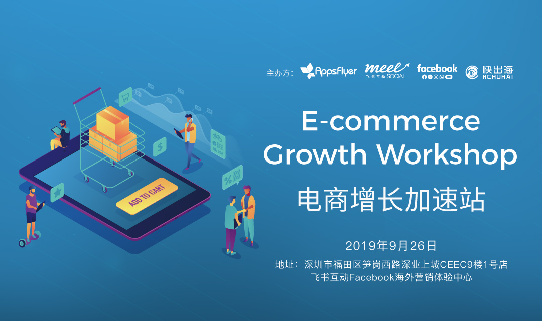 E-commerce Growth Workshop电商增长加速站