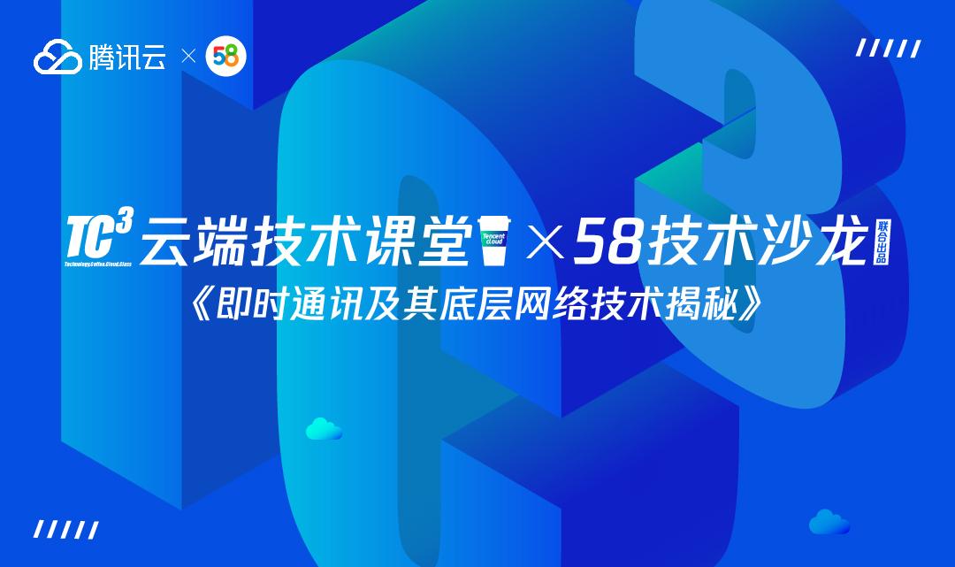 即时通讯及其底层网络技术揭秘(北京站)