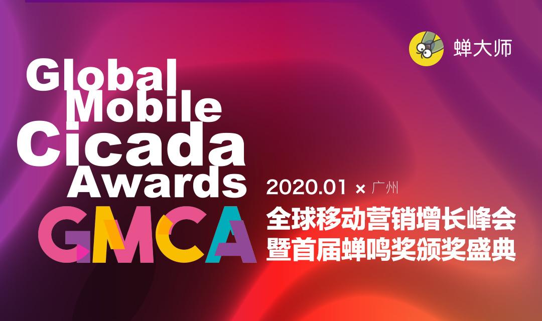 增量2020 | GMCA全球移動營銷增長峰會暨首屆蟬鳴獎頒獎盛典