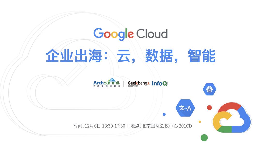 企業出海:云,數據,智能