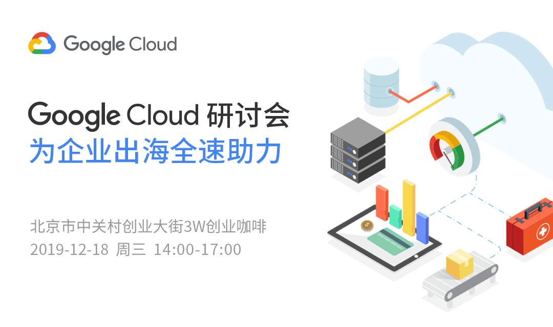 Google Cloud研討會:為企業出海全速助力