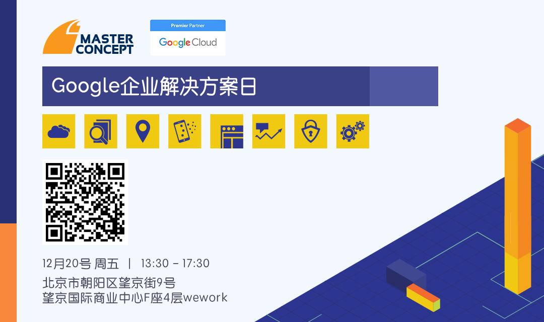 助力出海-Google企業解決方案日系列活動北京站
