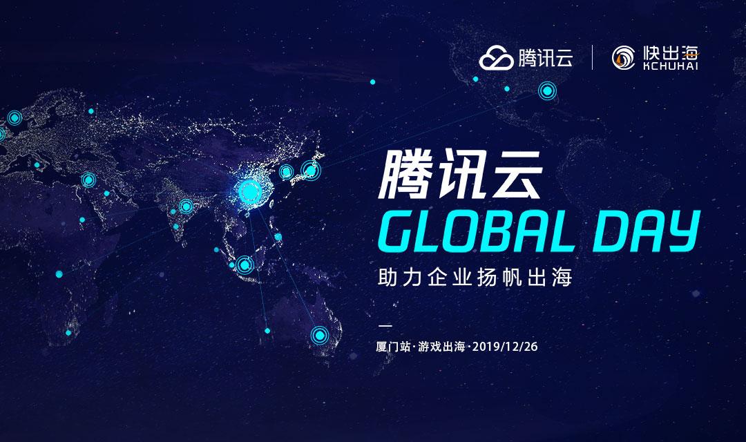 腾讯云GLOBAL DAY 厦门站·游戏出海