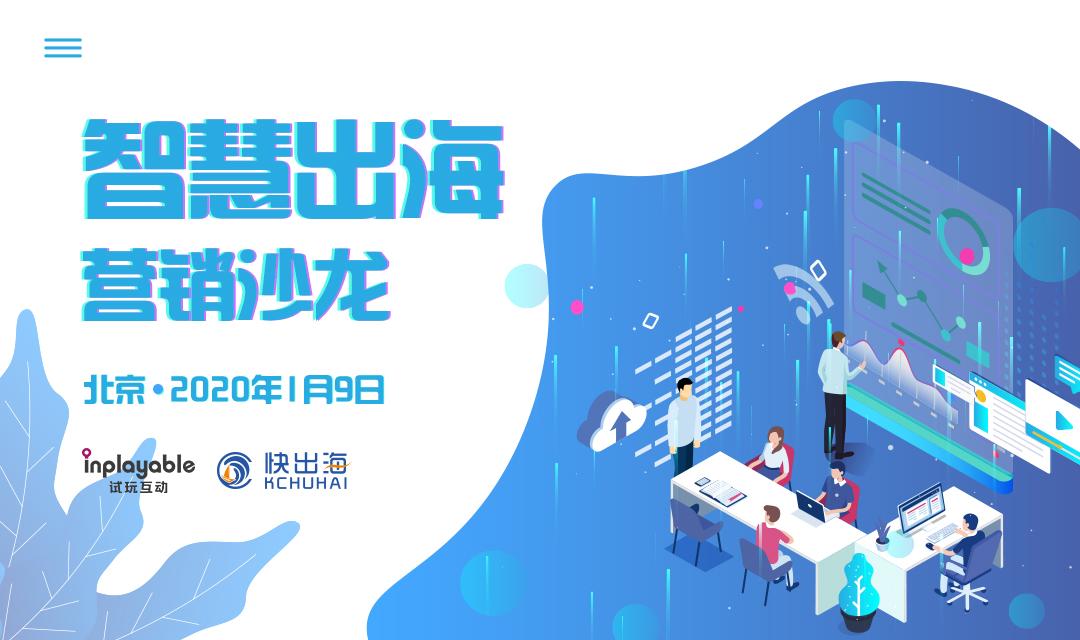 智慧出海营销沙龙(北京站)