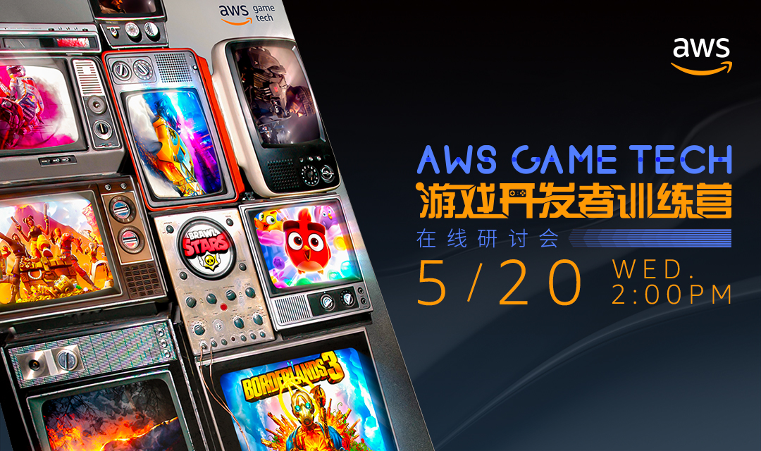 AWS GAME TECH 游戏开发者训练营