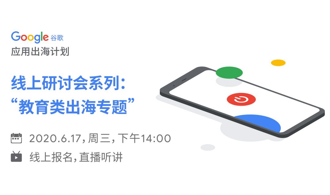 """谷歌应用出海计划""""教育类出海专题""""线上研讨会"""