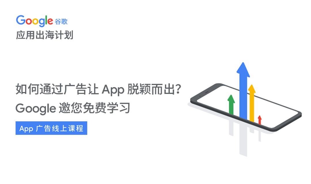 如何通过广告让App脱颖而出?
