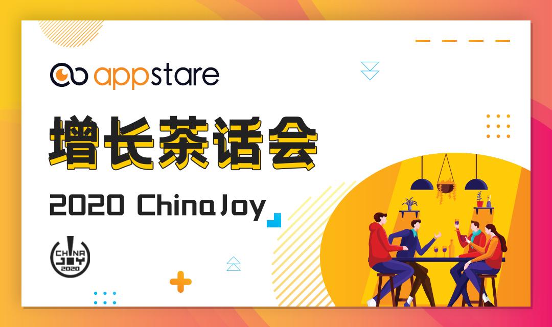 2020 ChinaJoy 增长茶话会