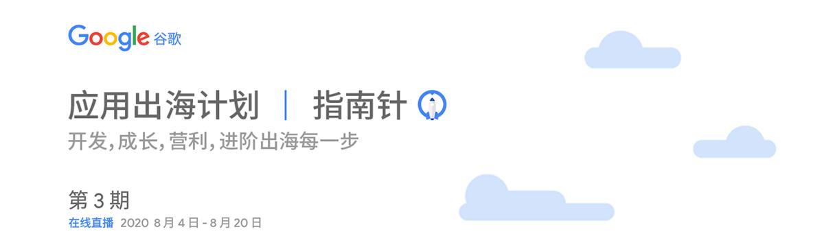 Google谷歌应用出海指南针
