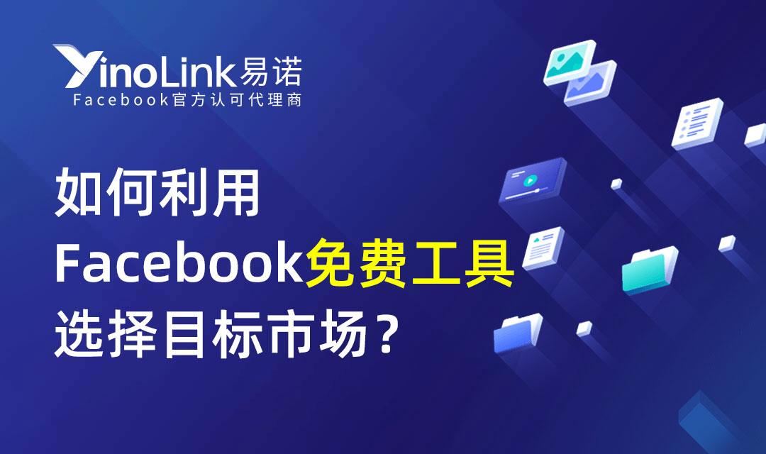 如何利用Facebook免费工具,选择目标市场