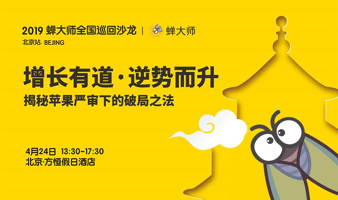 二刷北京 | 限量席位!蟬大師全國巡回沙龍·北京站報名開啟
