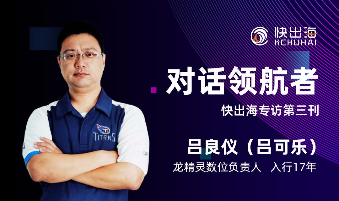 【对话领航者】吕可乐:中国游戏企业该如何在台湾市场闯出一片天?