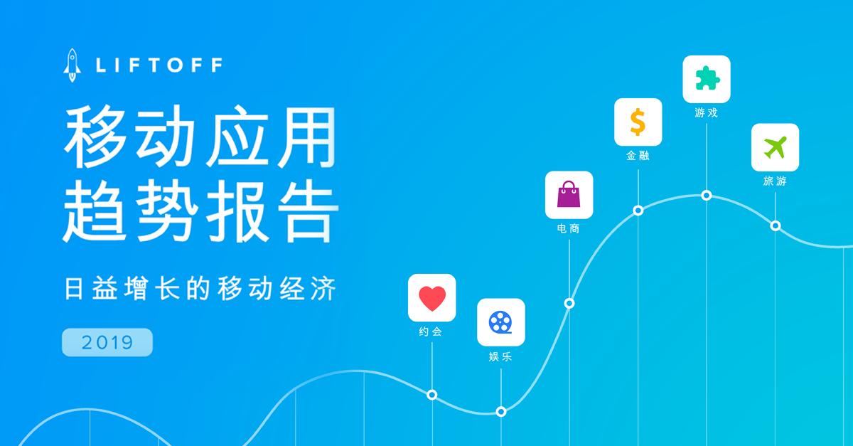 Liftoff《2019移动应用趋势报告》出炉,亚洲移动用户前期留存率最高