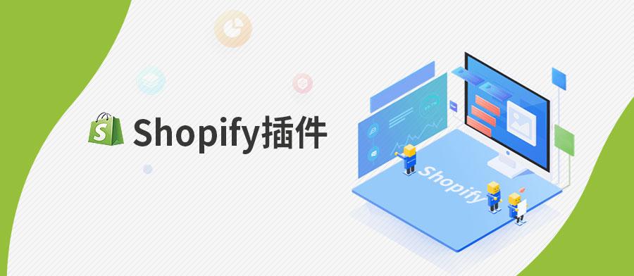 Shopify插件大全!不用苦苦寻觅,看这一篇就够了!