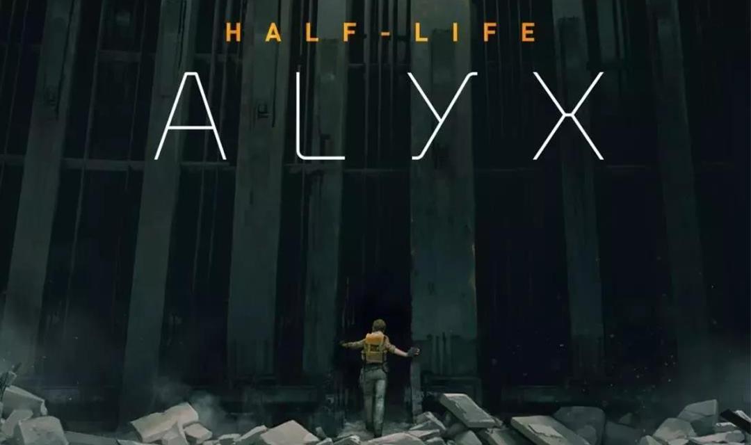 《Half-Life: Alyx》诞生,G胖在VR上的野心又前进了一步