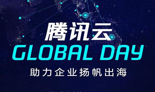 活动推荐丨腾讯云技术大咖来袭,与你线下畅聊游戏出海!