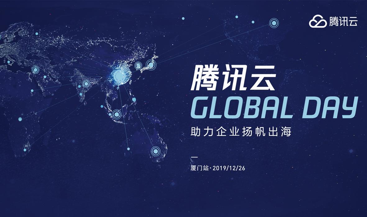 快出海丨聚焦游戏出海,腾讯云GLOBAL DAY沙龙厦门站圆满落幕!