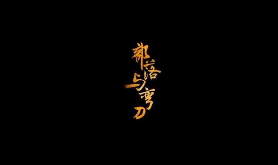《部落與彎刀》成Steam熱門游戲第一 預計銷量超20萬