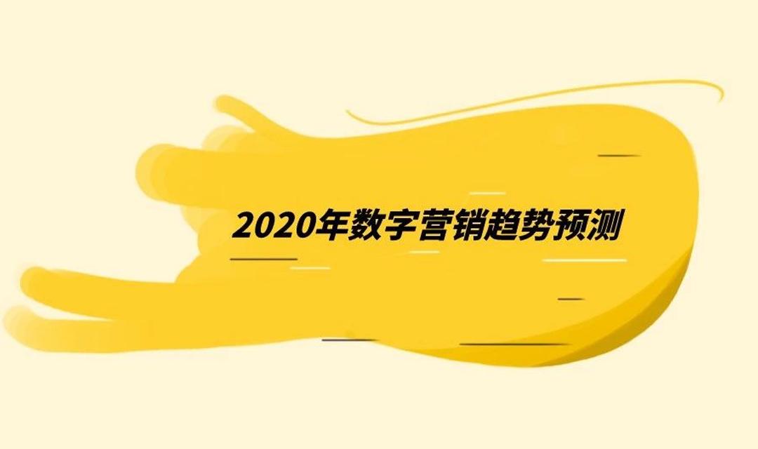 数字营销增速放缓,互联网广告流量下降?2020我们该如何走?