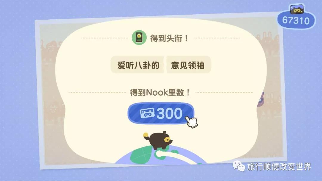 来,跟火爆全网的「动物之森」学游戏化产品设计!