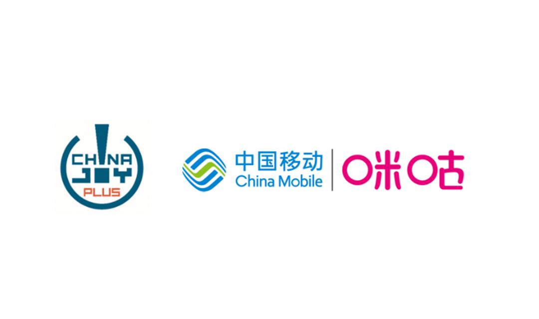 乘风破浪,强强联手!首届ChinaJoy Plus云展与中国移动咪咕公司达成重磅合作,迸发强劲品牌势能!
