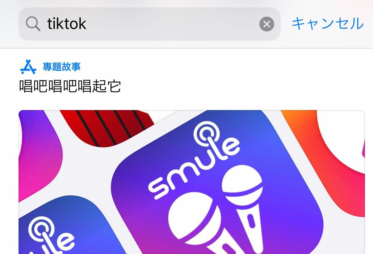 TikTok在香港应用商店下架