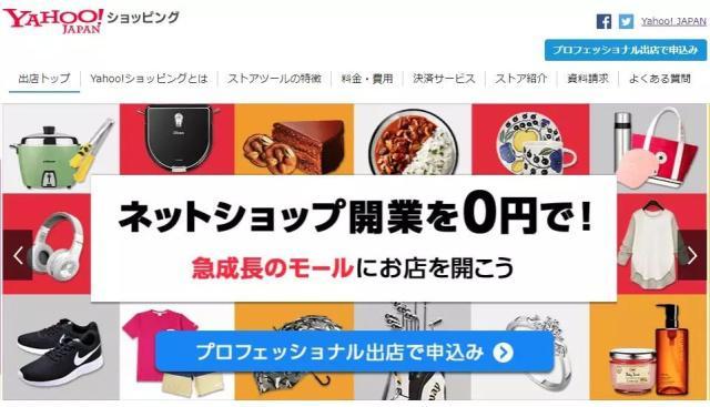 日本雅虎商城注册信息详解