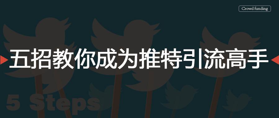 五招教你成为推特引流高手