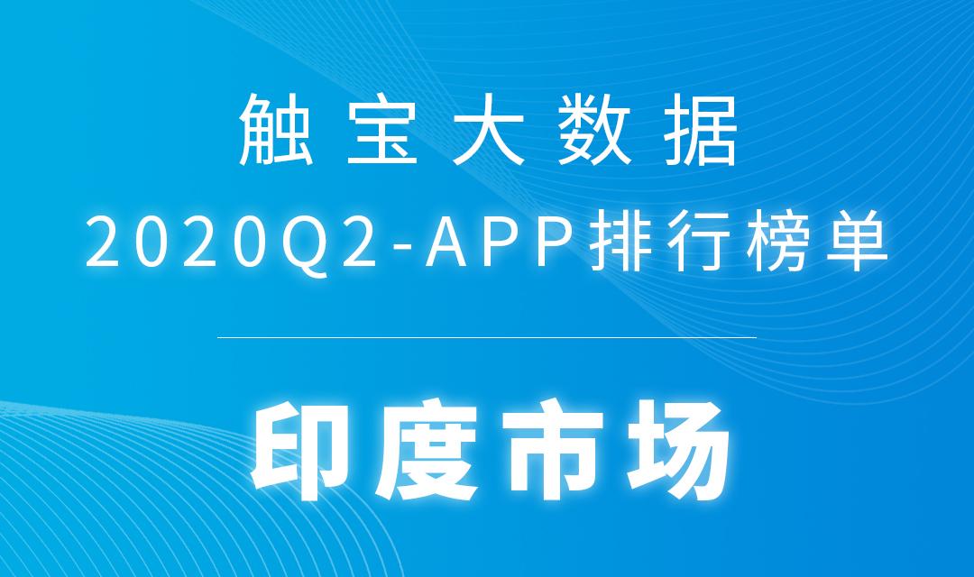 2020 Q2-印度市场-App排行榜单