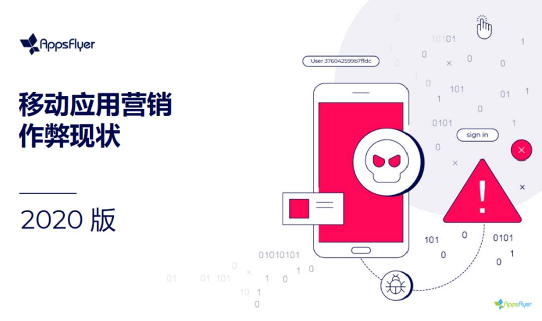 AppsFlyer 发布 2020 版《移动应用营销作弊现状》:亚太区作弊率为 20.3%,高出全球作弊率 54%