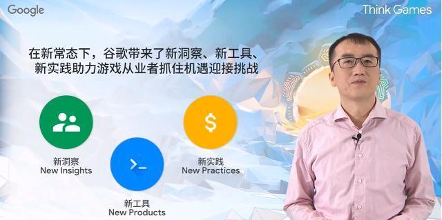 Google助力中国游戏开发者把握新机遇,应对出海新常态