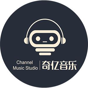 奇亿(北京)音乐有限公司