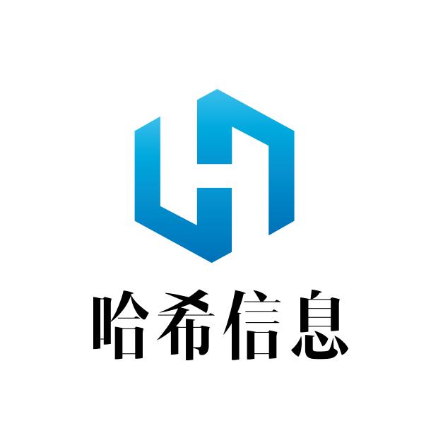 深圳哈希信息技术有限公司