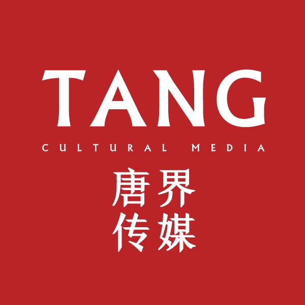 唐界文化传媒(上海)有限公司