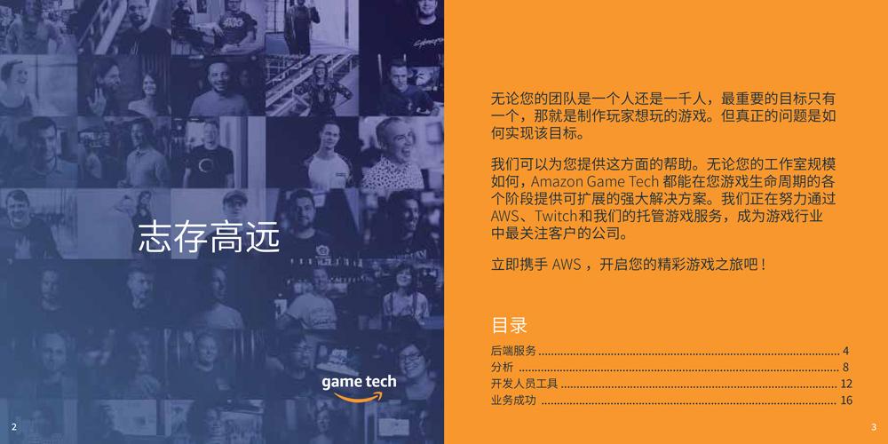 2019+GameTech_Brochure_case_study_final-2.jpg