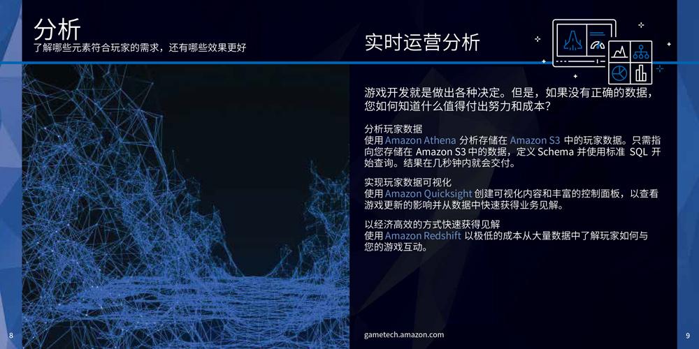 2019+GameTech_Brochure_case_study_final-5.jpg