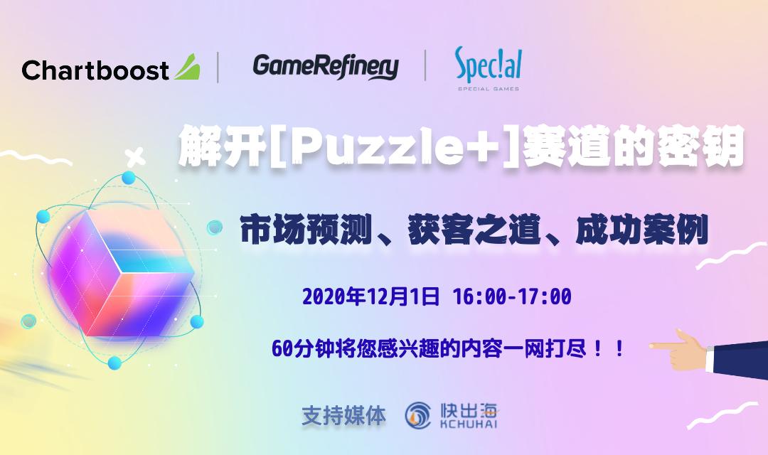 解开[Puzzle+]赛道的密钥,市场预测、获客之道、成功案例