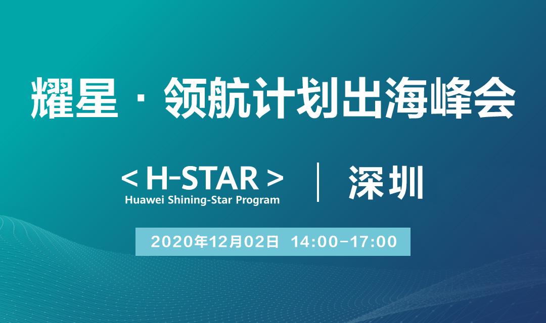 华为·耀星领航计划城市峰会(深圳站)