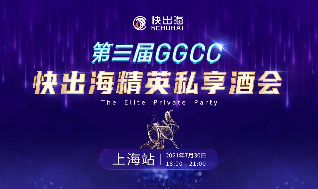 第三届GGCC快出海精英私享酒会