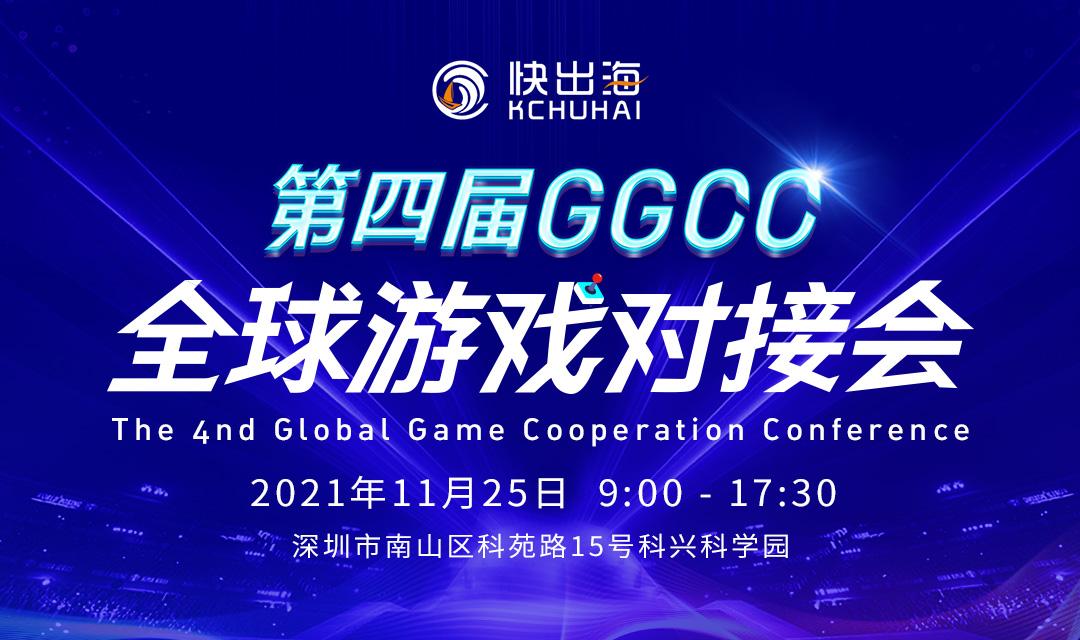 第四届GGCC全球游戏对接会
