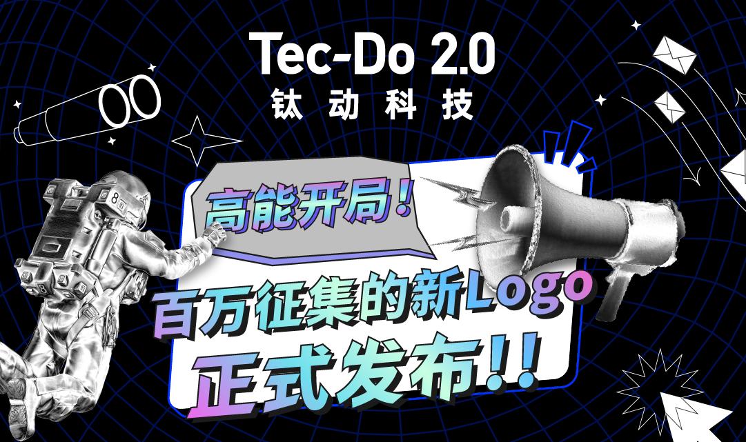 百万征集新Logo,开启钛动科技2.0新时代