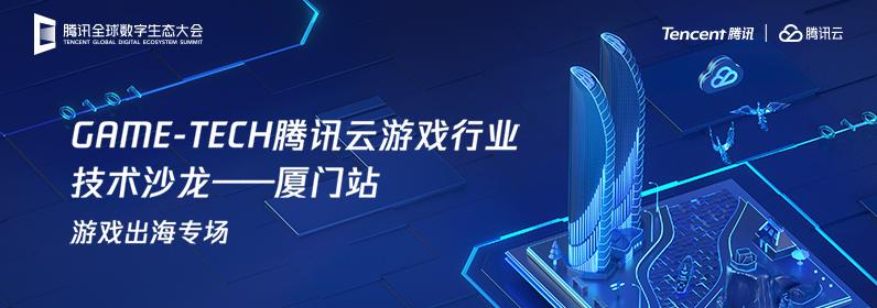 腾讯全球数字生态大会——厦门峰会游戏出海专场