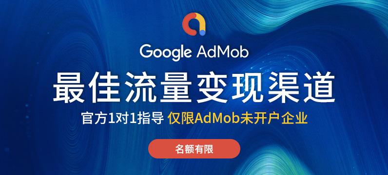 Google Admob最佳流量变现渠道