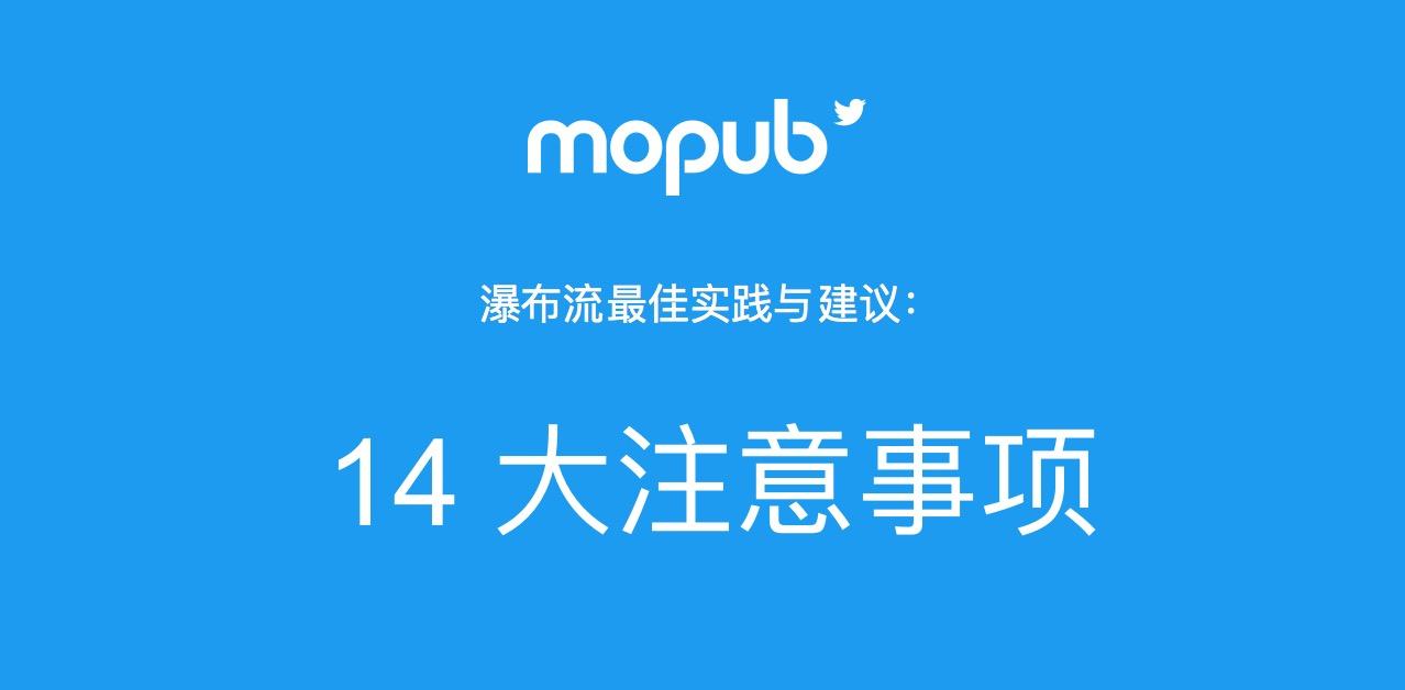 MoPub瀑布流最佳实践与建议:14大注意事项