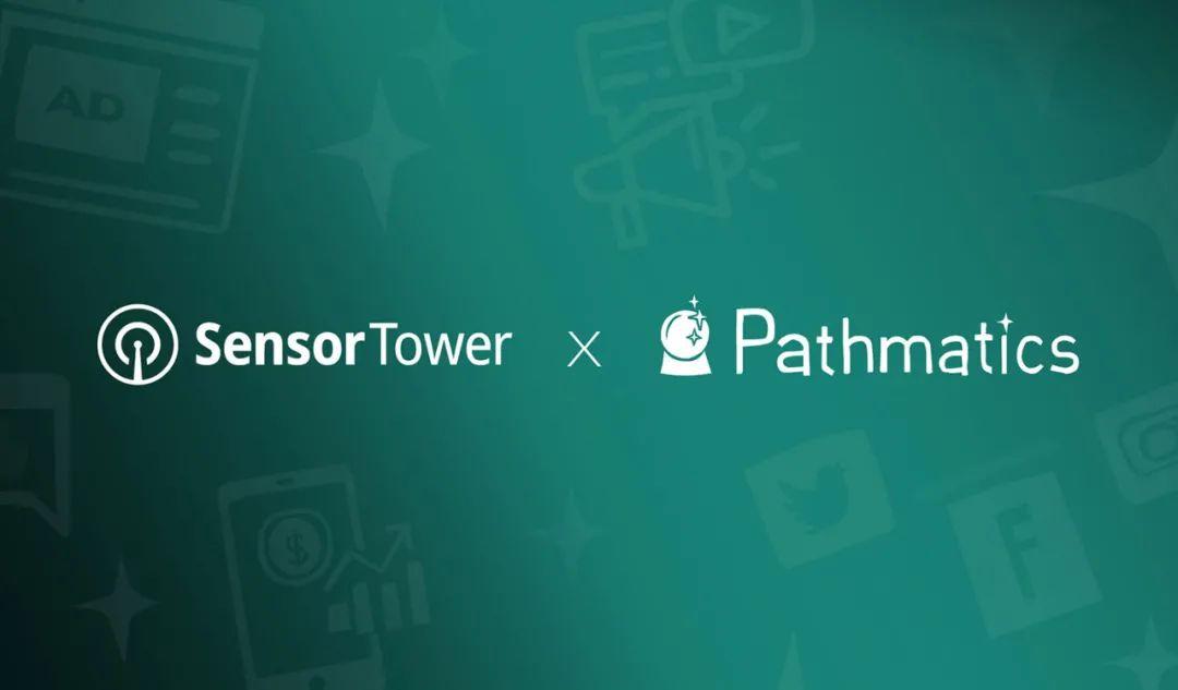Pathmatics正式加入SensorTower,为下一代数字营销赋能